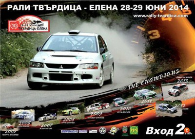 Rally-Tvardica-Elena-2014.jpg